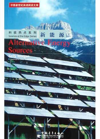 收藏知识:新能源开发将是重要课题 走向2008的中国陶瓷