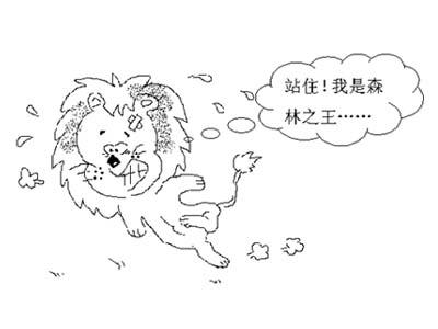 列四:羚羊与狮子