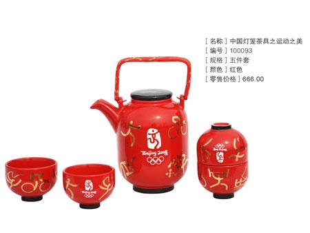 收藏百科:图文:倒计时200天新品 中国灯笼茶具运动之美
