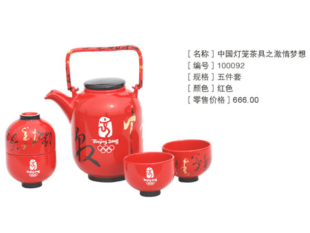 古玩赏析:图文:倒计时200天新品 中国灯笼茶具之激情梦