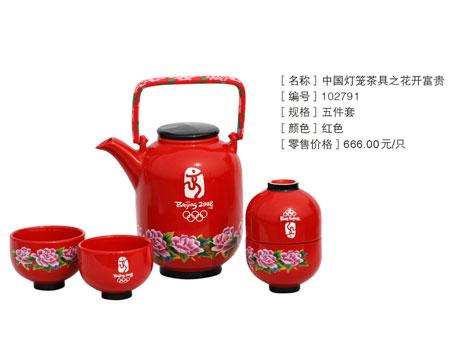 鉴赏百科:图文:倒计时200天新品 中国灯笼茶具花开富贵
