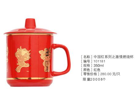 收藏百科:图文:倒计时200天新品 中国红系列之激情燃烧